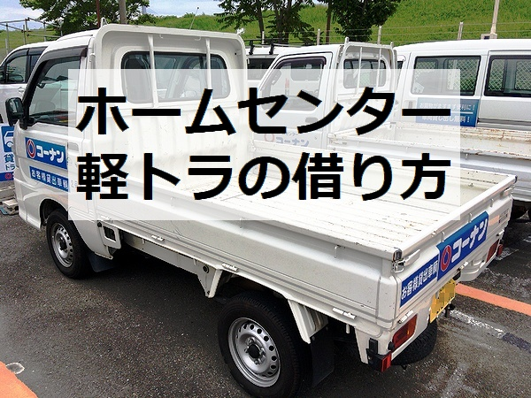 kohnan-truck00