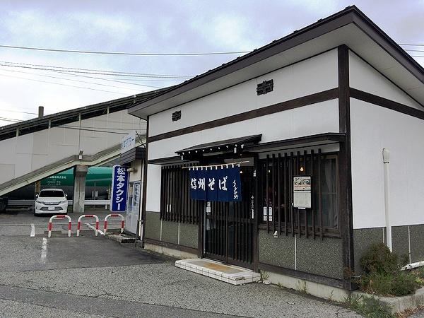 南松本駅 イイダヤ軒 信州そば