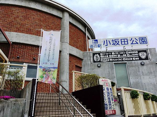 道の駅小坂田公園
