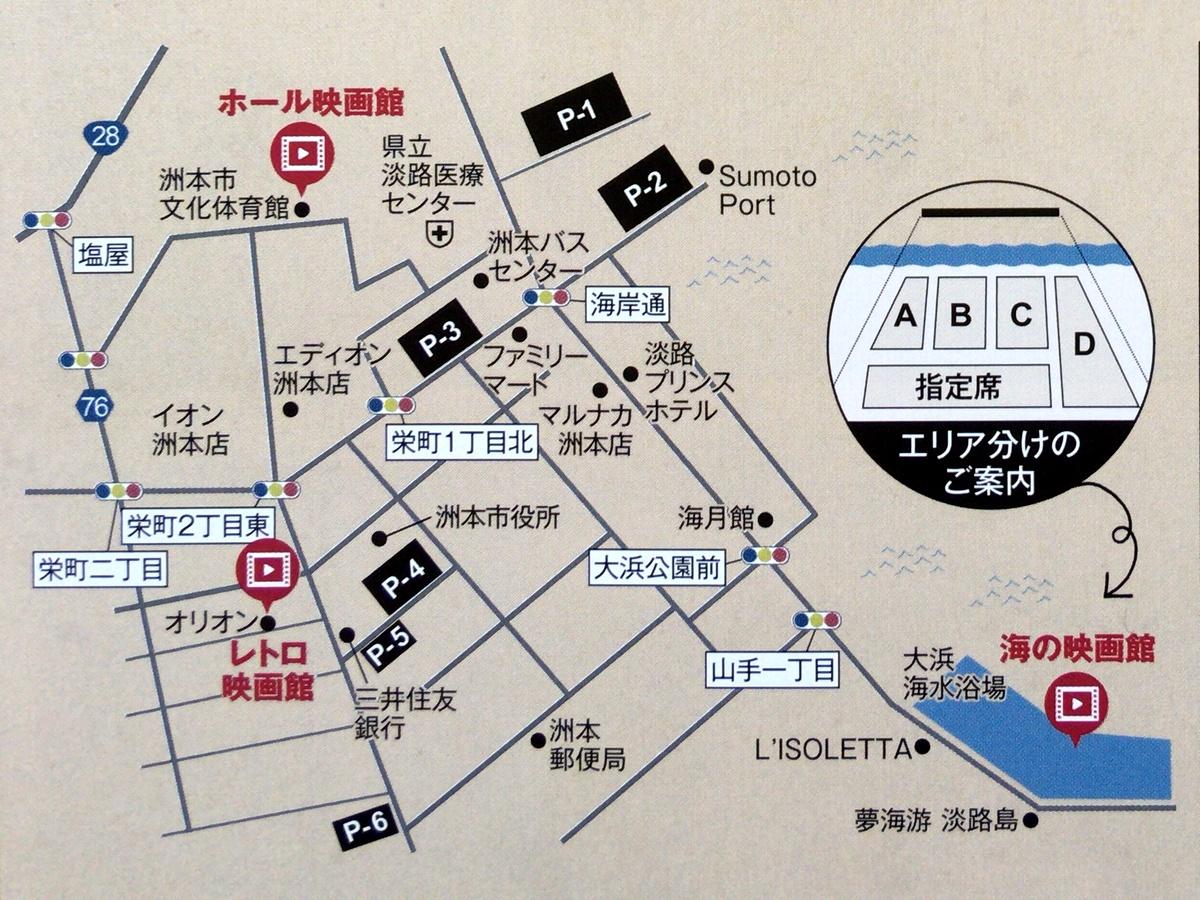 うみそら映画祭 マップ 地図