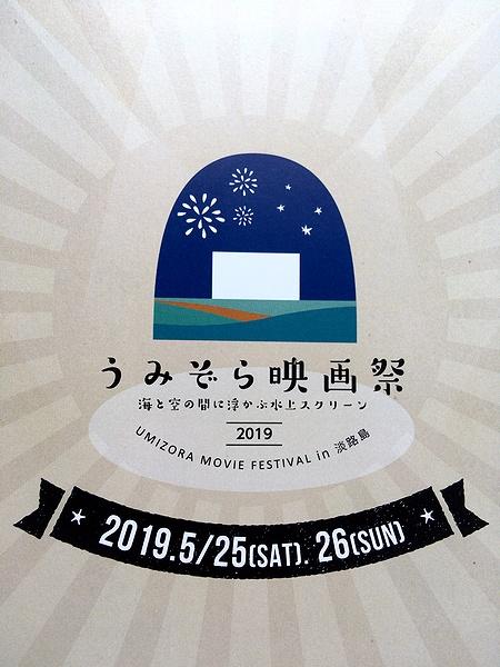 うみぞら映画祭 2019 淡路島