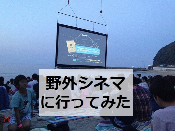 yagai_cinema0